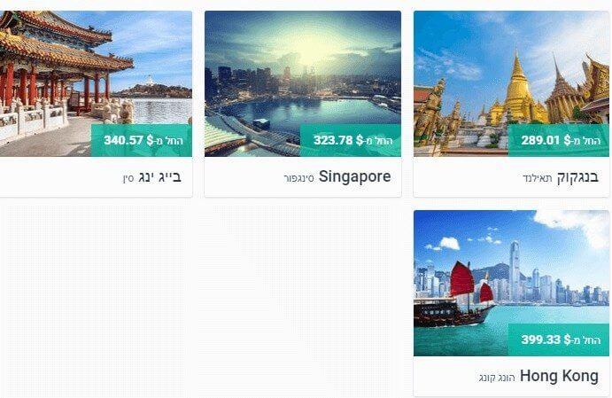 אפשרויות טיסה דרך סינגפור הנגקוק בייג'ינג והונג קונג