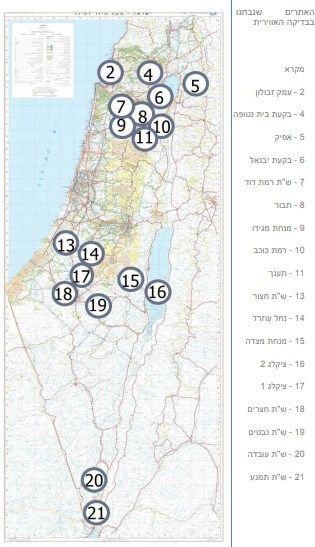 אפשרויות ראשוניות לשדה תעופה שני בישראל