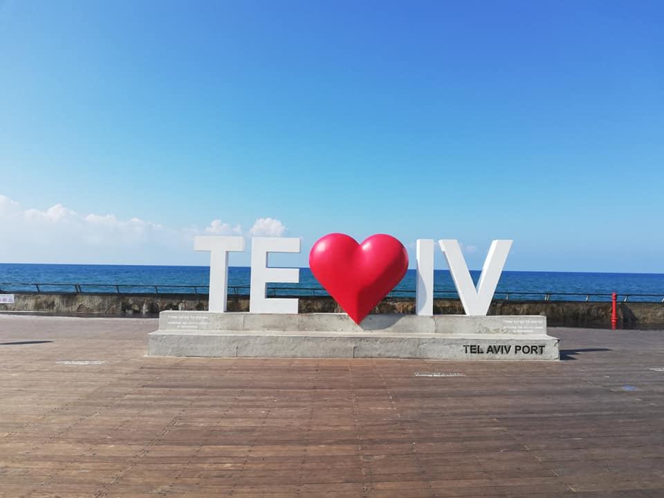 אוהבים את תל אביב